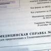 Медицинская справка «046» — первый документ, который потребуют при устройстве в охранные агентства и