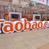 Что нужно знать о Таобао