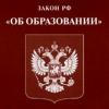 Новый закон об образовании примут в 2013 году