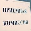 В омских вузах ужесточат правила приема для абитуриентов-победителей олимпиад