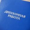 Список литературы к диплому: правила оформления