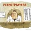 Надоело стоять у окошка регистратуры в поликлинике?