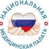 Омская региональная Ассоциация врачей номинирована на премию Национальной медицинской палаты