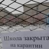 До 8 февраля в омских школах продолжится карантин